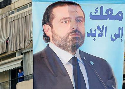 A banner of Saad Hariri hangs from a building in Beirut
