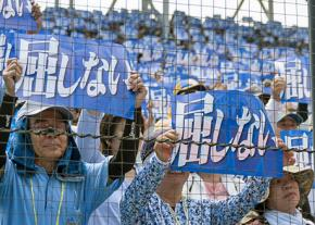 A rally against the U.S. military presence in Okinawa